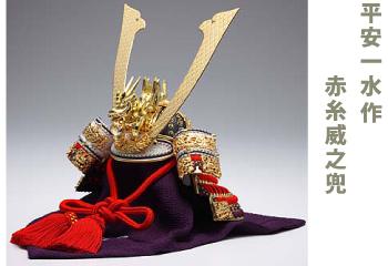 兜飾り 五月人形 人形の福澤
